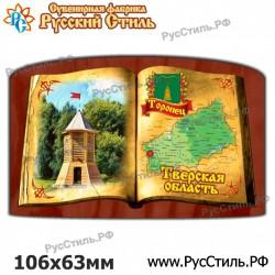 "Магнит ""Северодвинск Тарелка керамика 75_01"""