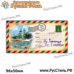 "Магнит ""Северодвинск Тарелка керамика 75_02"""