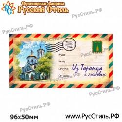 "Магнит ""Северодвинск Тарелка керамика 75_04"""