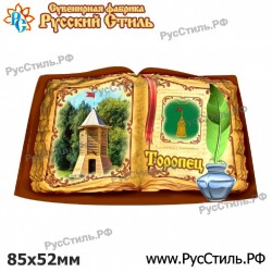 "Тарелка 100 ""Архангельск_01"""