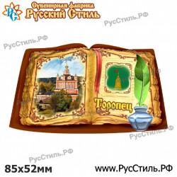 "Тарелка 100 ""Архангельск_04"""