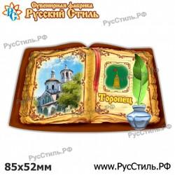 "Тарелка 100 ""Архангельск_10"""