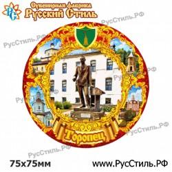 """Тарелка 100 """"Северодвинск_03"""""""