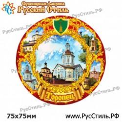 """Тарелка 100 """"Северодвинск_12"""""""