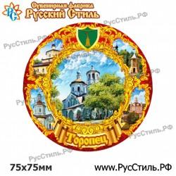 """Тарелка 100 """"Северодвинск_15"""""""