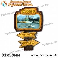 "Тарелка 125 ""Архангельск_08"""