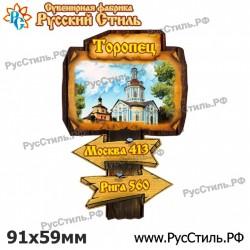 "Тарелка 125 ""Архангельск_09"""