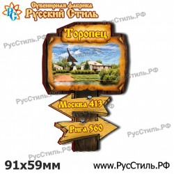 "Тарелка 125 ""Архангельск_10"""