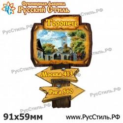 "Тарелка 125 ""Архангельск_12"""