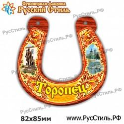 """Тарелка 125 """"Северодвинск_01"""""""
