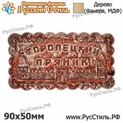 """Тарелка 125 """"Северодвинск_03"""""""
