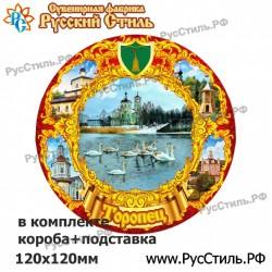 """Тарелка 150 """"Северодвинск_12"""""""