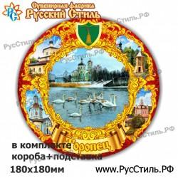 """Тарелка 180 """"Северодвинск_02"""""""