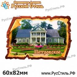 "Тарелка 100 ""Киров_10"""