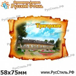 "Тарелка 125 ""Киров_04"""