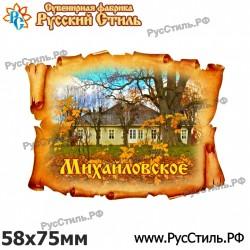 "Тарелка 125 ""Киров_10"""
