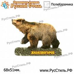 "Магнит ""Новокузнецк Тарелка керамика 75_01"""