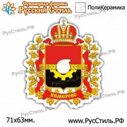 "Магнит ""Омск Тарелка керамика 75_06"""