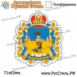 """Тарелка 100 """"Омск_04"""""""