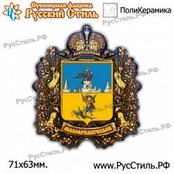 """Тарелка 100 """"Омск_05"""""""