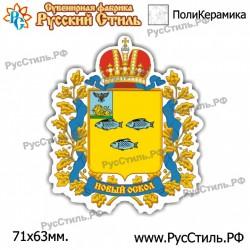 """Тарелка 100 """"Омск_08"""""""