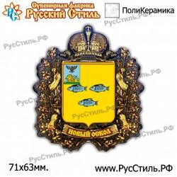 """Тарелка 100 """"Омск_09"""""""