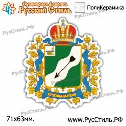 """Тарелка 100 """"Омск_10"""""""