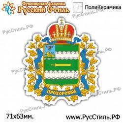 """Тарелка 125 """"Омск_03"""""""