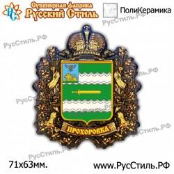 """Тарелка 125 """"Омск_04"""""""