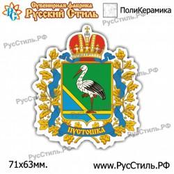 """Тарелка 125 """"Омск_05"""""""