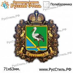 """Тарелка 125 """"Омск_06"""""""