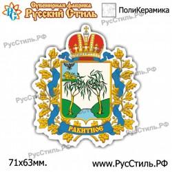 """Тарелка 125 """"Омск_07"""""""