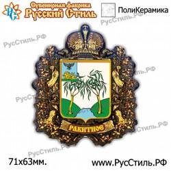 """Тарелка 125 """"Омск_08"""""""
