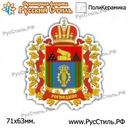 """Тарелка 125 """"Омск_09"""""""