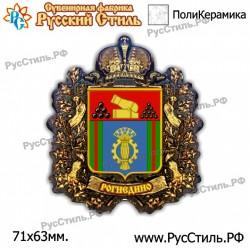 """Тарелка 125 """"Омск_10"""""""