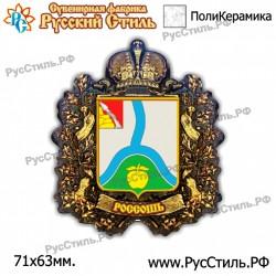 """Тарелка 150 """"Омск_01"""""""