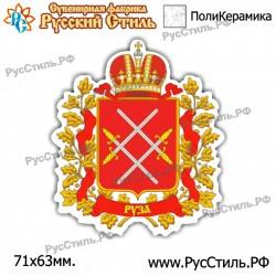 """Тарелка 150 """"Омск_02"""""""
