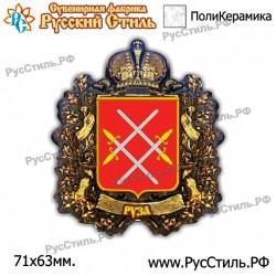 """Тарелка 150 """"Омск_03"""""""