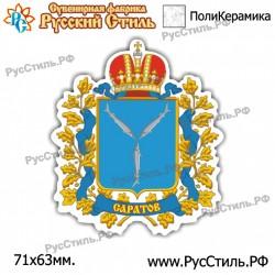 """Тарелка 150 """"Омск_06"""""""