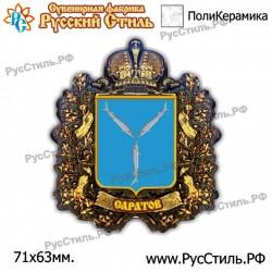 """Тарелка 150 """"Омск_07"""""""