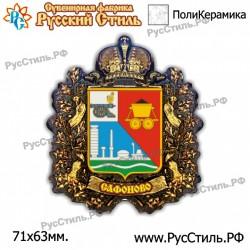 """Тарелка 150 """"Омск_09"""""""
