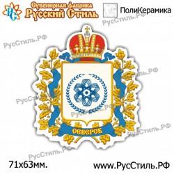 """Тарелка 150 """"Омск_10"""""""