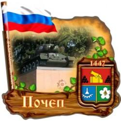"""Магнит """"Курчатов Тарелка деревянная малая_01"""""""