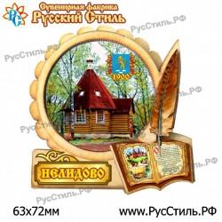 """Магнит """"Иркутск Тарелка керамика 75_03"""""""