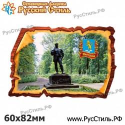 """Тарелка 125 """"Иркутск_01"""""""