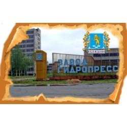 """Тарелка 125 """"Иркутск_02"""""""