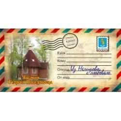 """Тарелка 180 """"Иркутск_01"""""""
