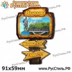 "Тарелка 100 ""Новгород_01"""