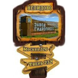 "Тарелка 100 ""Новгород_02"""