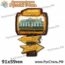 "Тарелка 100 ""Новгород_04"""